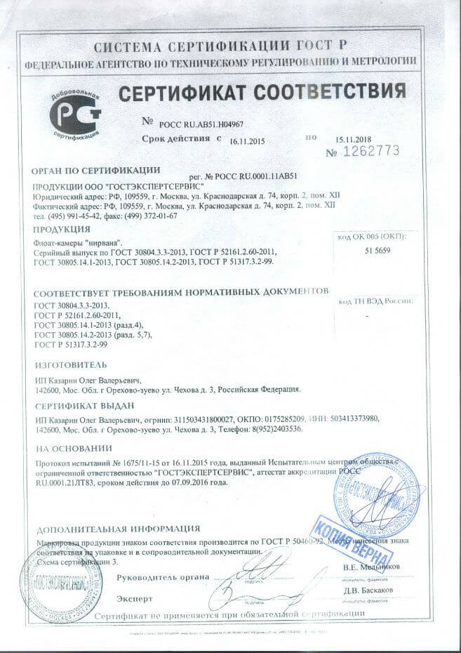 сертификат флоатинг